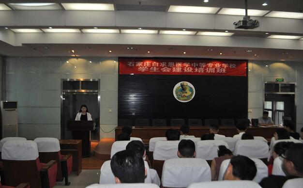 石家庄白求恩医学院成功举办首届学生会建设培训班