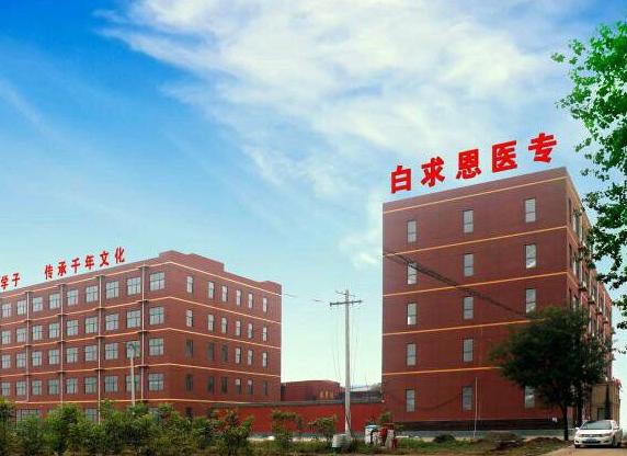 石家庄白求恩医学中等专业学校2020年太行大街校区