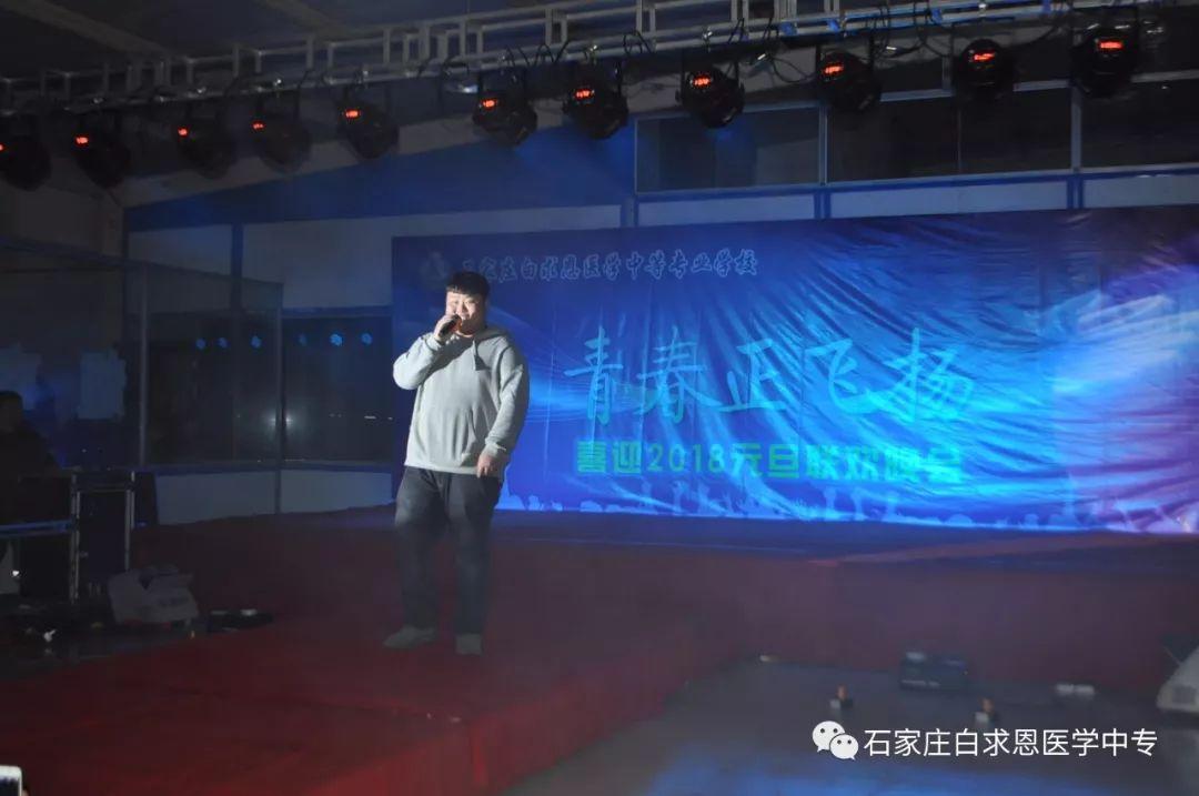 青春正飞扬 ——喜迎2018元旦联欢晚会