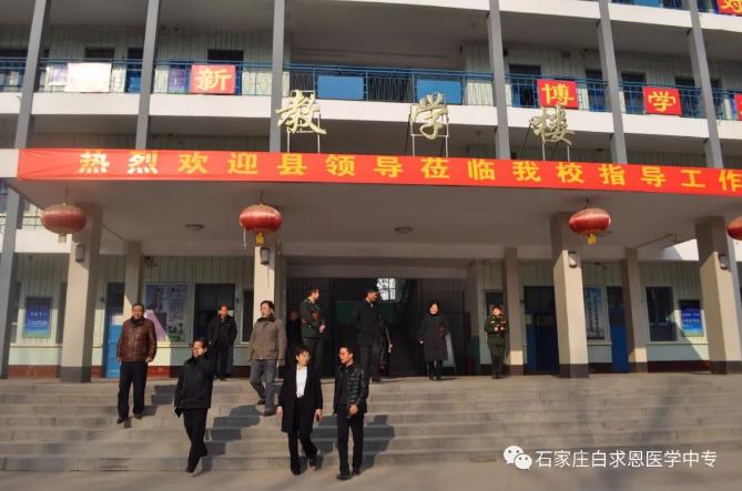 井陉县领导莅临石家庄白求恩医学院视察指导工作
