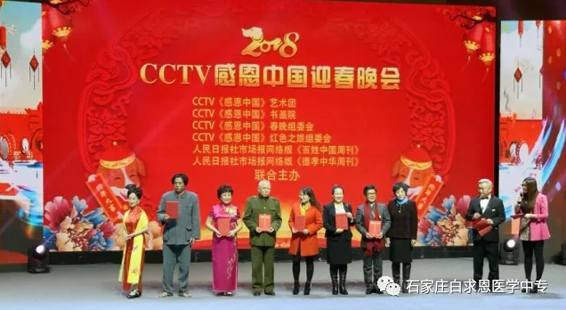 """赵英荣获CCTV《感恩中国》""""公益形象大使""""称号"""