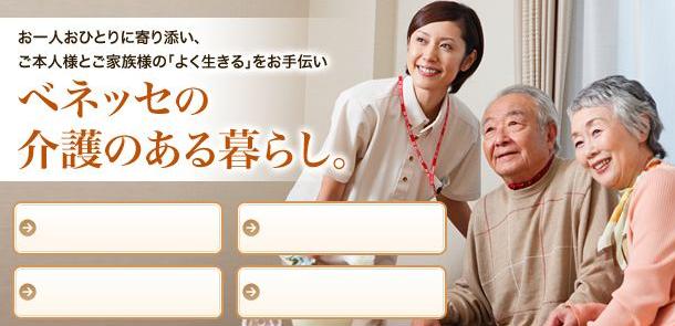 日本介护项目招募简章——石家庄白求恩医学院