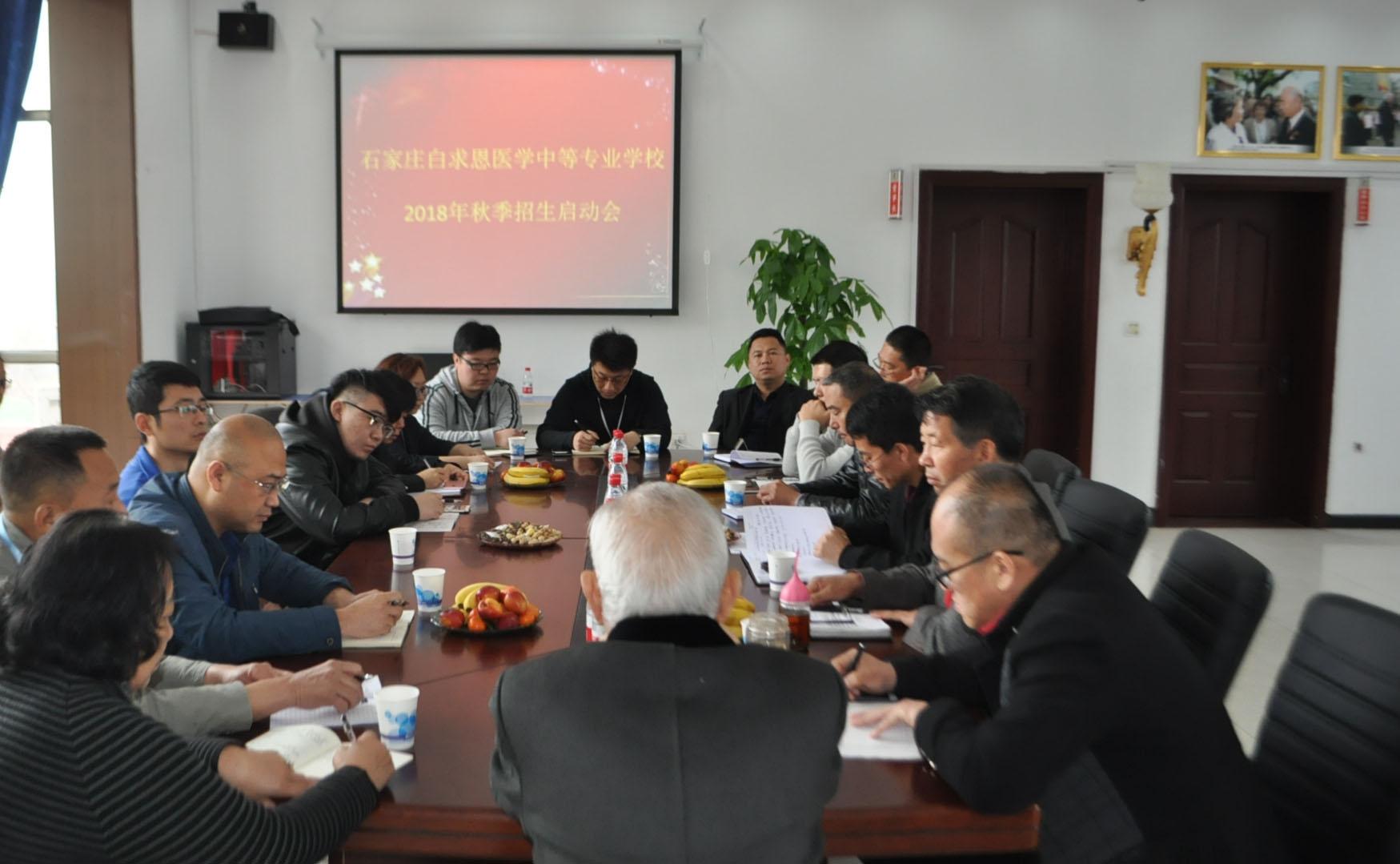 石家庄白求恩医学院成功召开2018年秋季招生启动会