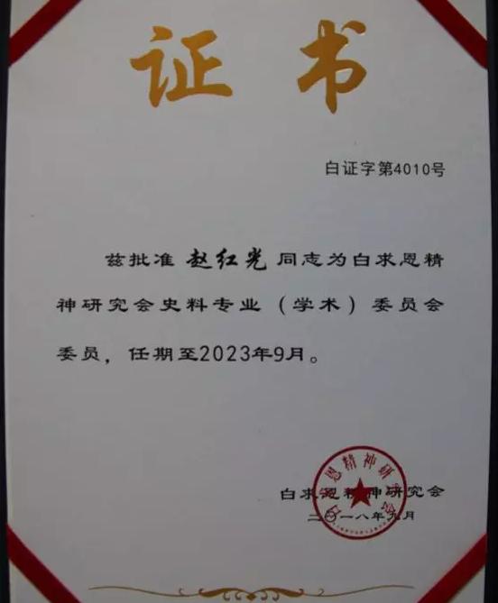 """热烈庆祝赵红光董事长被评为 """"白求恩精神研究会史料专业委员会委员"""""""