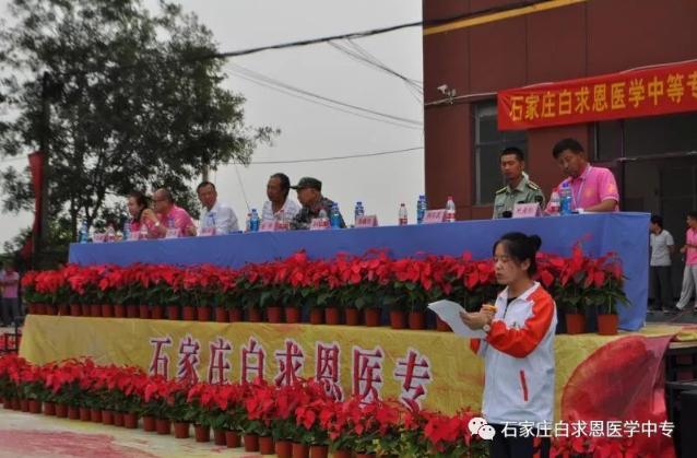 白求恩医专2018级秋季新生开学典礼 暨军训汇报表演圆满结束