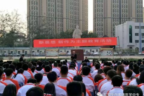 """石家庄白求恩医学院开展""""新思想 新作为""""主题教育活动"""
