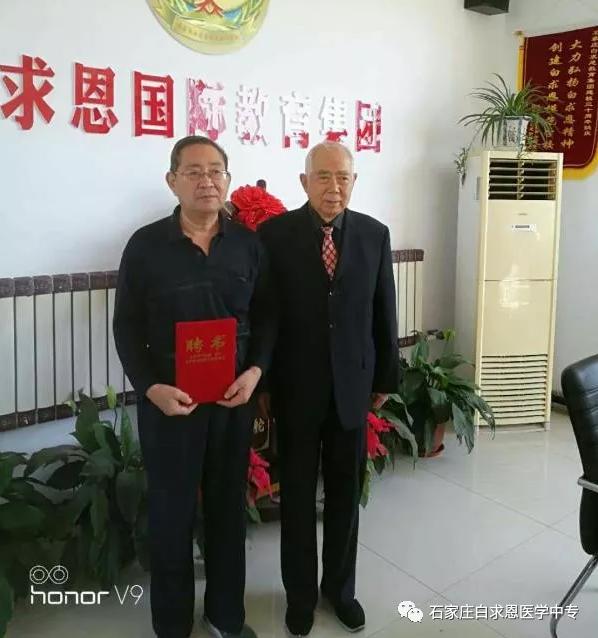 石家庄白求恩医学院举行国画和书法客座教授聘任仪式