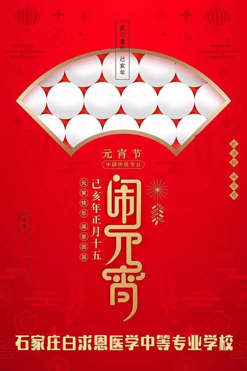 石家庄白求恩医学院祝您元宵节快乐
