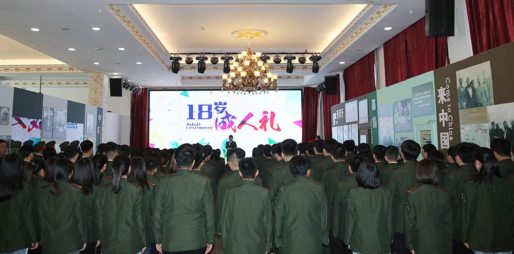 青春心向党,建功新时代—我校隆重举行18岁成人礼活动