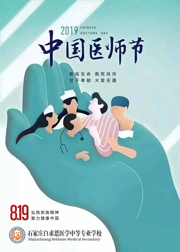 石家庄白求恩医学中等专业学校热烈庆祝中国医师节