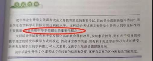 河北省2020年中考文化课与2019年变动说明