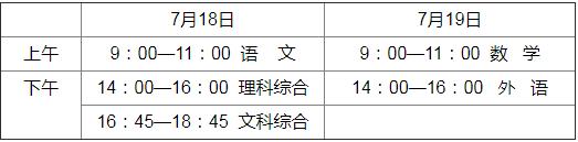 河北省教育厅关于2020年全省中考工作安排的公告——石家庄白求恩医学院