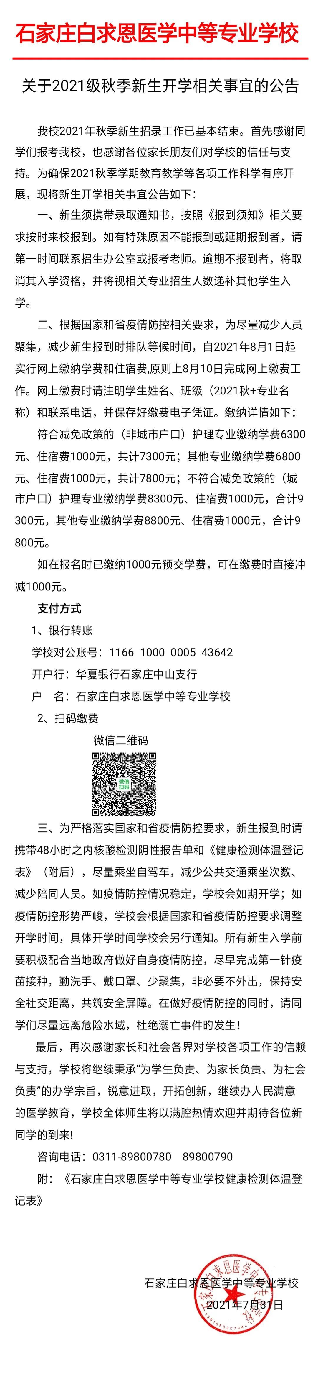 石家庄白求恩医学中等专业学校关于2021级秋季新生开学相关事宜的公告