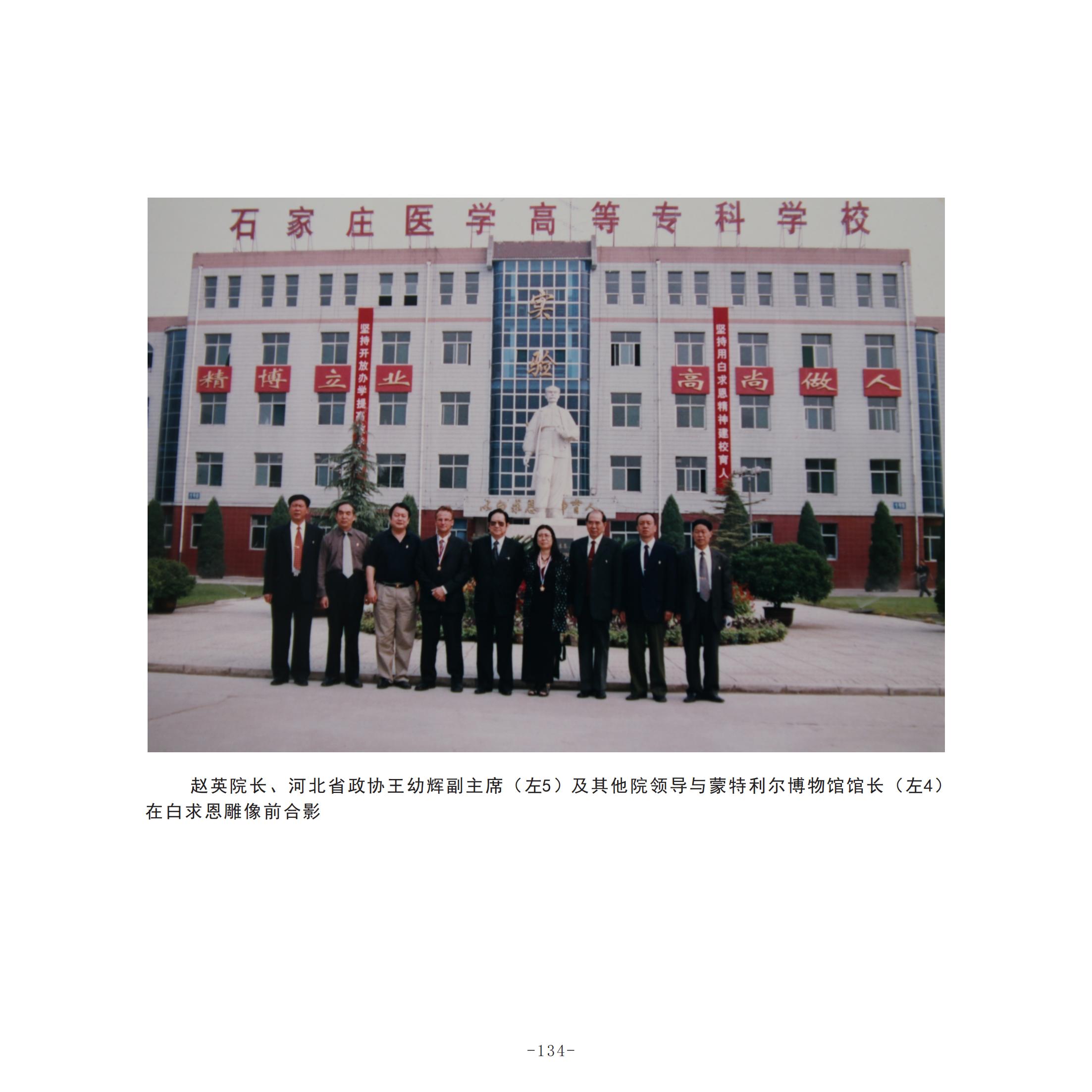 听党话 跟党走——赵英校长倾情民办教育纪实画册
